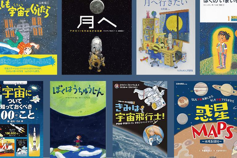 【おすすめ科学絵本①】宇宙に思いをはせる10冊(幼児〜小学生)