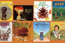 【おすすめ科学絵本②】読書と行楽の秋に読みたいおすすめ絵本10冊(幼児〜小学生)