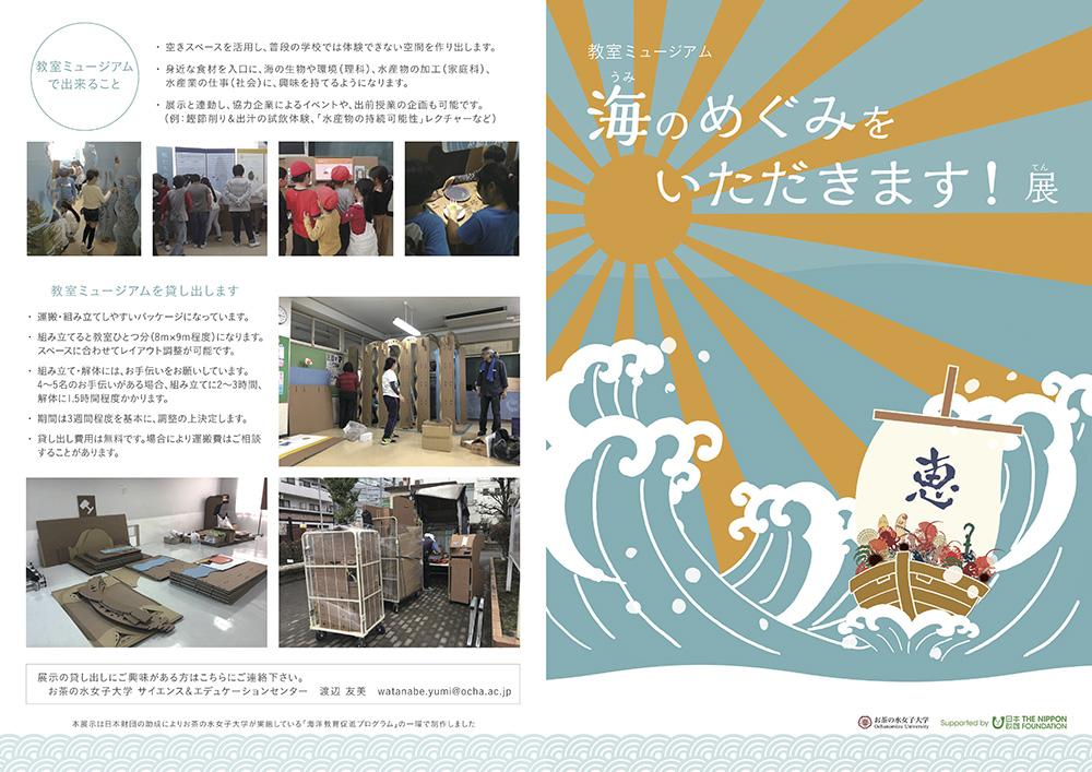 教室ミュージアム 海のめぐみをいただきます!展 パンフレット