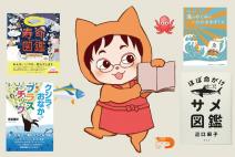 高校図書館イベント:「海のめぐみ」を学ぼう。【学校司書だより②】
