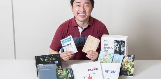 植物の素晴らしさを教えてくれた本―岩瀬哲博士