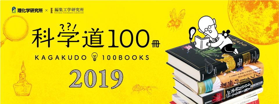 科学道100冊@図書館総合展