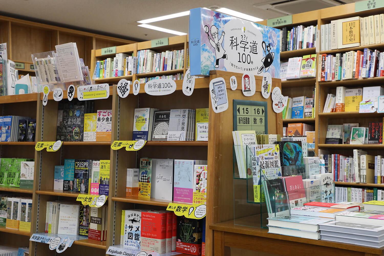 ジュンク堂書店池袋本店