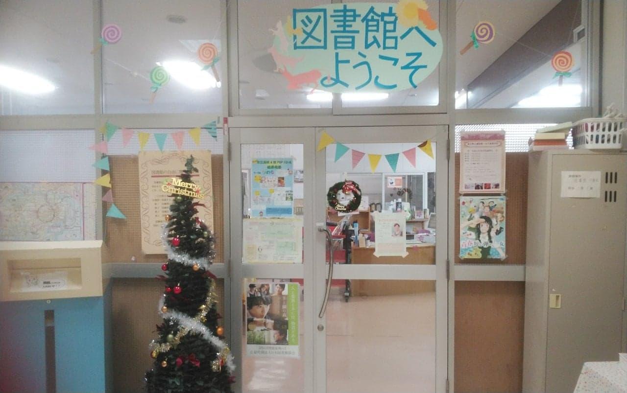 クリスマスの図書館