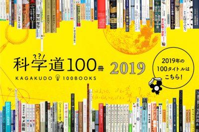 【トークイベント開催】科学道100冊2019@図書館総合展 11/12(火)