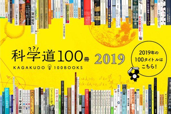 科学道100冊2019@図書館総合展