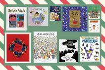 クリスマスに子供にプレゼントしたい絵本!珠玉の10冊【おすすめ科学絵本③】