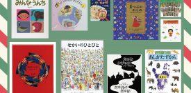 【おすすめ科学絵本③】クリスマスに贈りたい珠玉の10冊