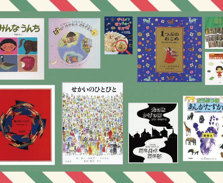 【おすすめ科学絵本③】クリスマスに贈りたい10冊