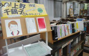 上野先生を迎えいれるために用意された図書館の著作コーナーやブックリスト
