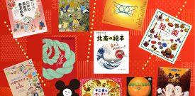 【おすすめ科学絵本④】お正月を楽しむ10冊