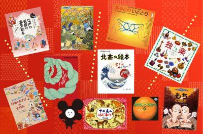 お正月を楽しめるおすすめ科学絵本10冊【おすすめ科学絵本④】