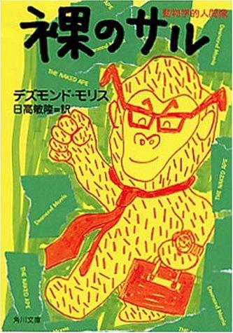裸のサル―動物学的人間像(角川文庫)