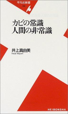 カビの常識 人間の非常識(平凡社新書)