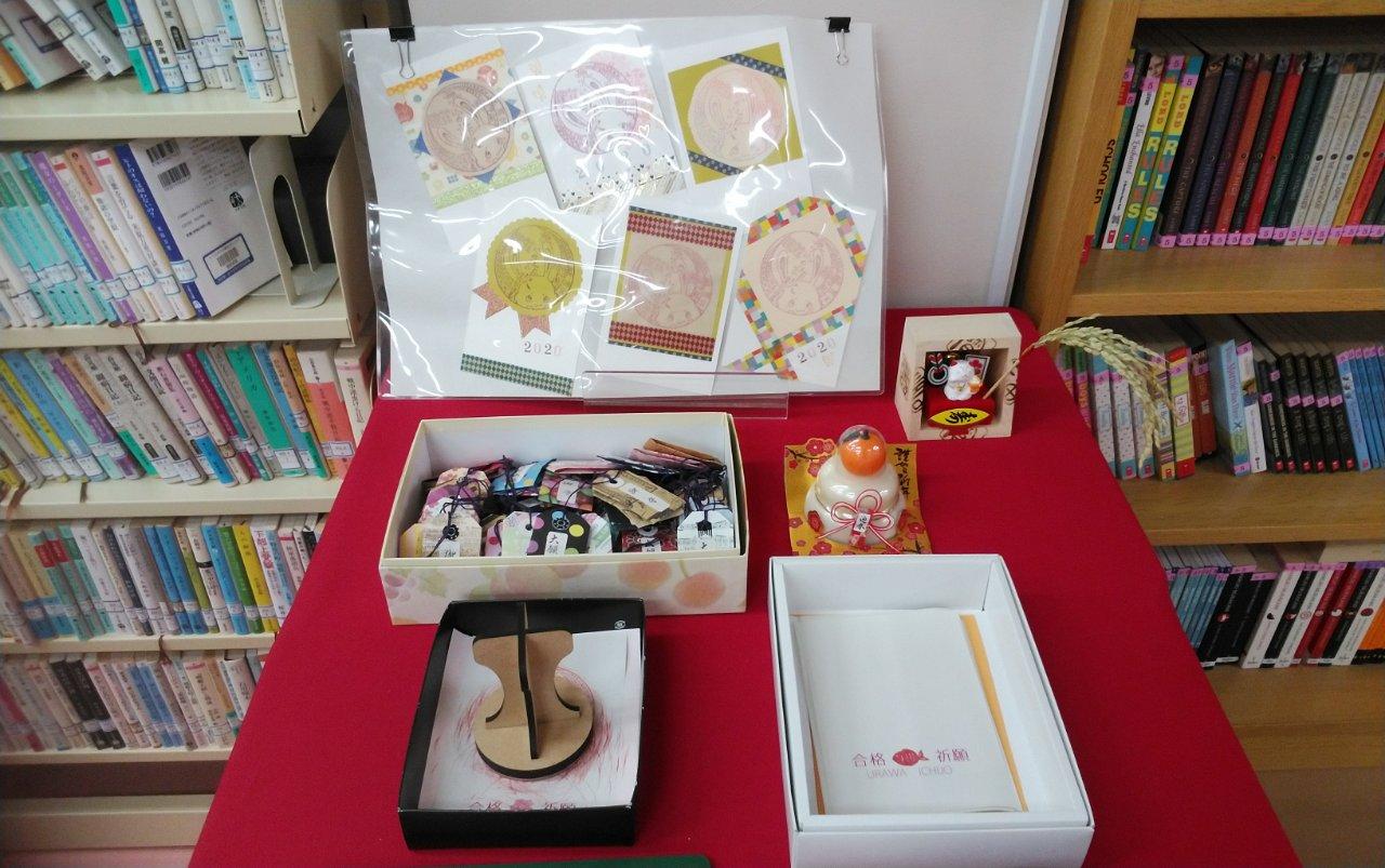 埼玉県立浦和第一女子高校 図書館 調宮神社とのコラボ1