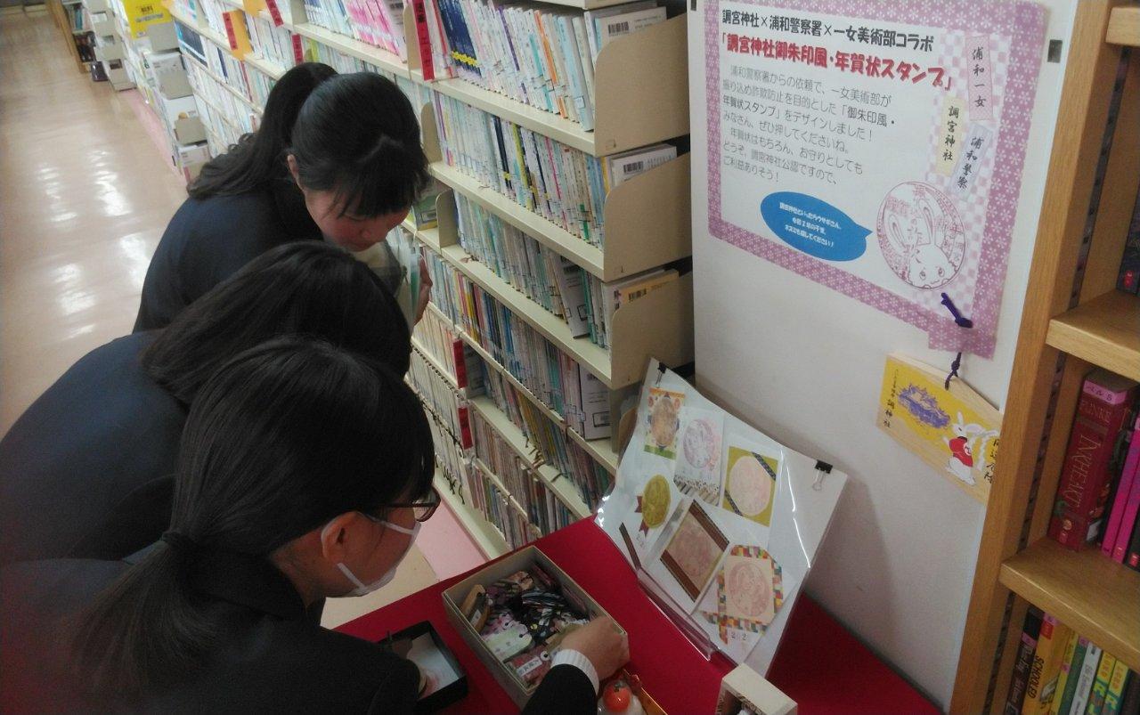 埼玉県立浦和第一女子高校 図書館 調宮神社とのコラボ2