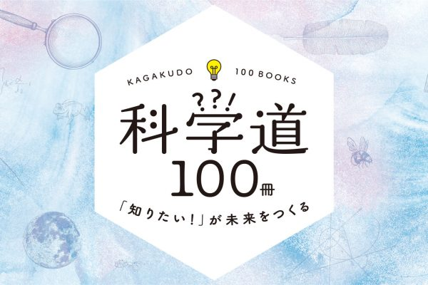 科学道100冊プロジェクト