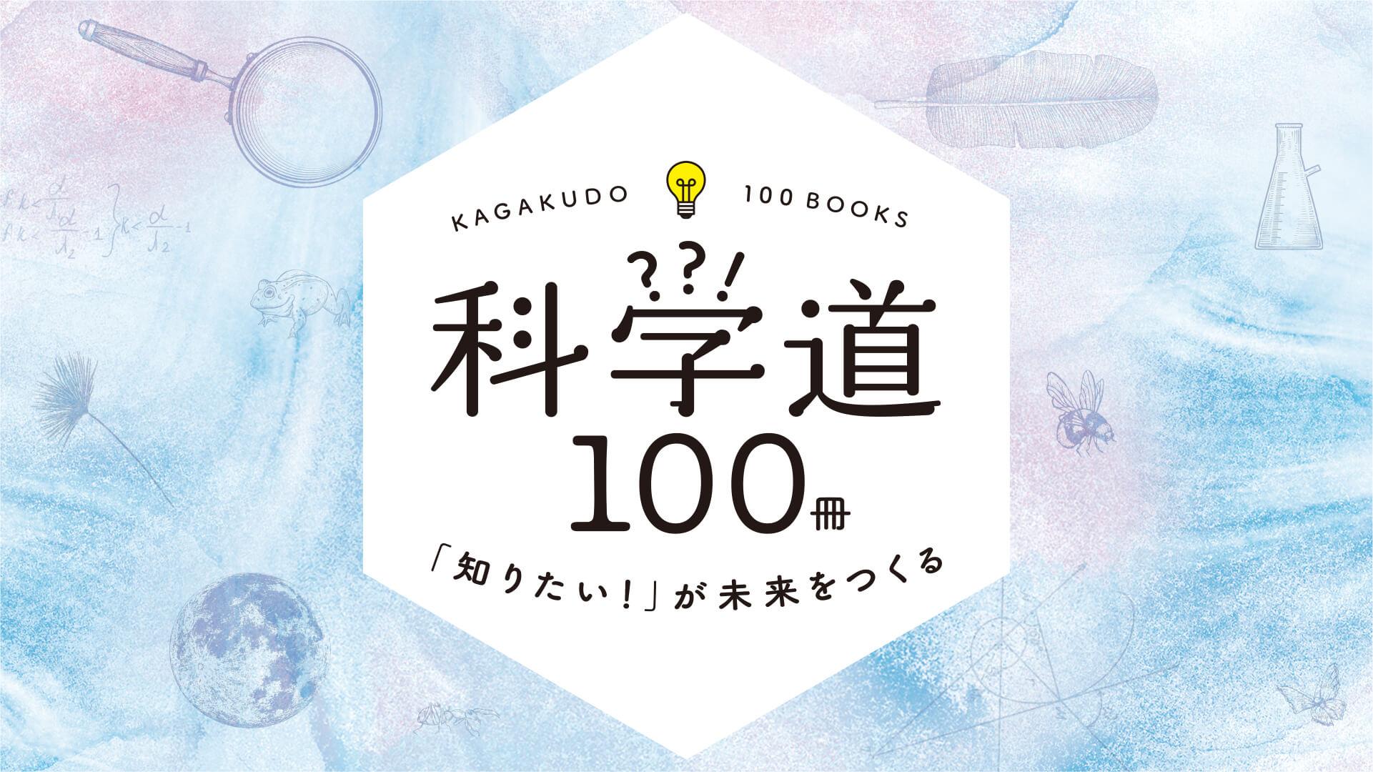 「科学道100冊」が文部科学省の「令和2年版科学技術白書ポスター」とコラボ