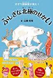 ふしぎな北極のせかい:犬ぞり探検家が見た!