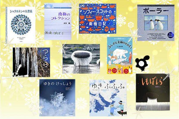 【おすすめ科学絵本⑤】「ヒンヤリ!」する世界を楽しむ10冊