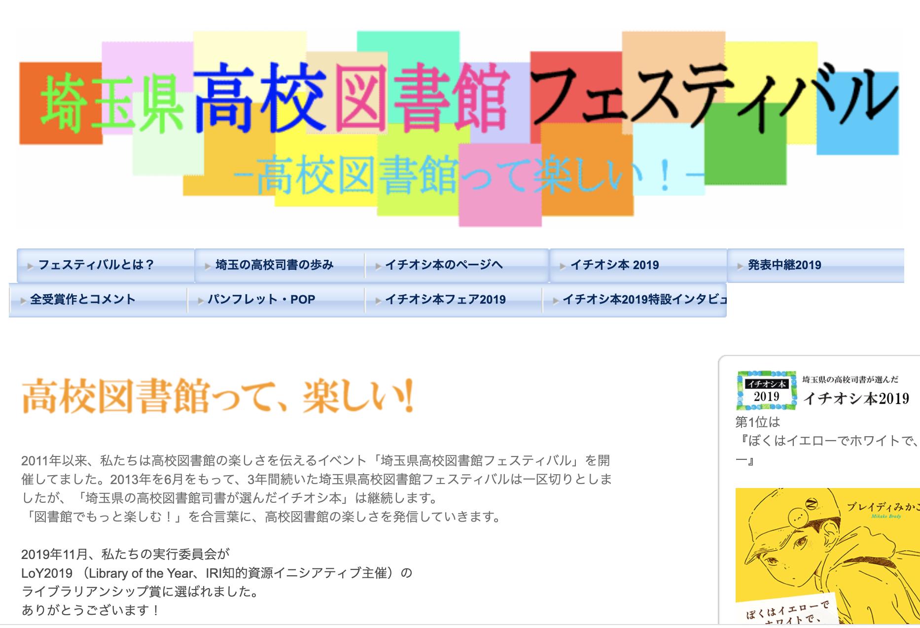 埼玉県高校図書館フェスティバル