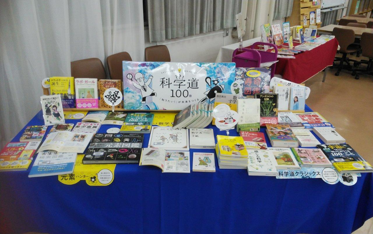 探究学習支援プログラム 科学道100冊