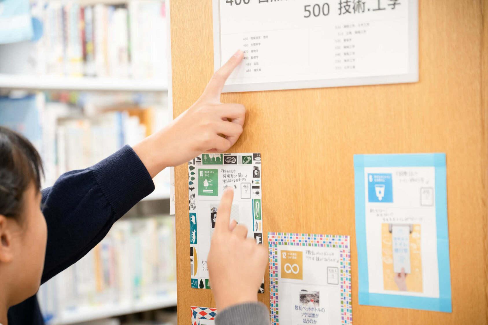 山崎学園 富士見中学高等学校 本を探す