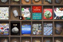 「石」の世界を楽しむ絵本・図鑑10冊【おすすめ科学絵本⑥】