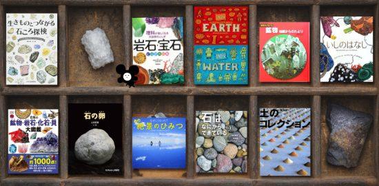 【おすすめ科学絵本⑥】「石」の世界を楽しむ10冊