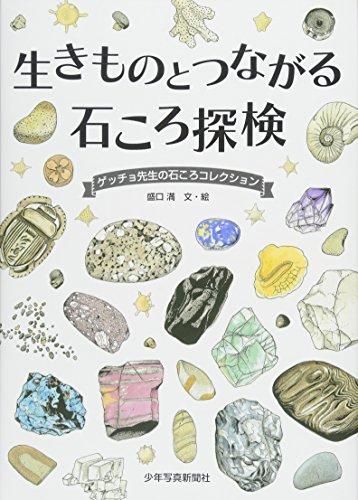 生きものとつながる石ころ探検−ゲッチョ先生の石ころコレクション−