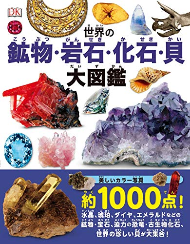 世界の鉱物・岩石・化石・貝・大図鑑