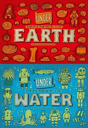 アンダーアース・アンダーウォーター−地中・水中図絵