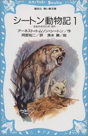 『シートン動物記』全3巻