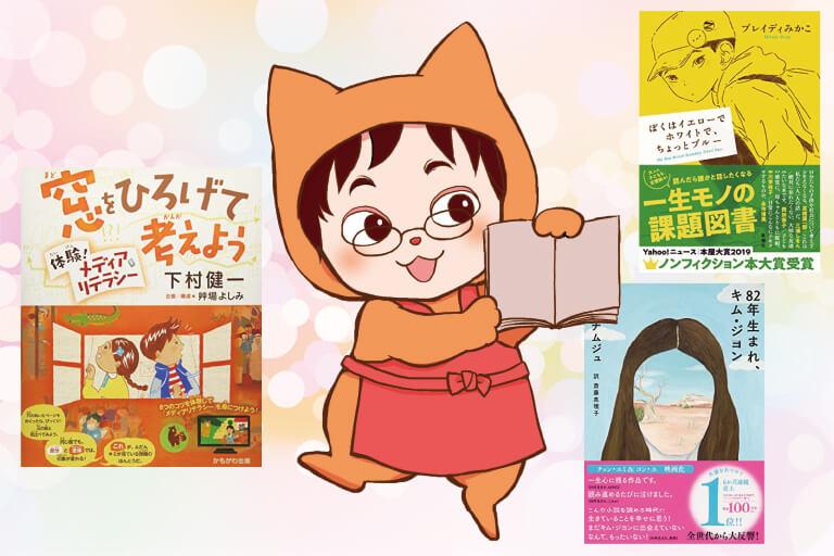 【学校司書だより⑥】埼玉県の高校図書館司書が選んだイチオシ本2019