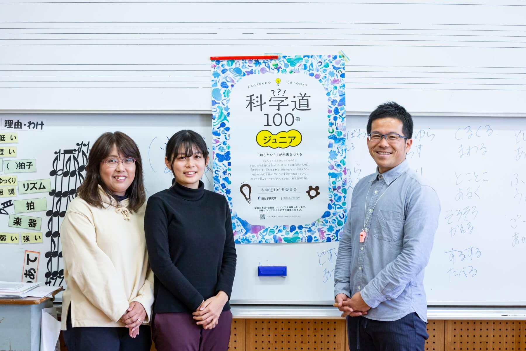 3年生を担当する3人の先生。右から三浦一郎先生、北島桃子先生、清水由季先生