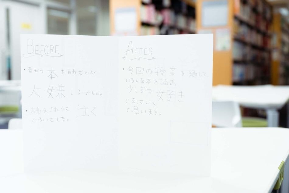 かえつ有明中学校・高等学校 探究型読書 感想