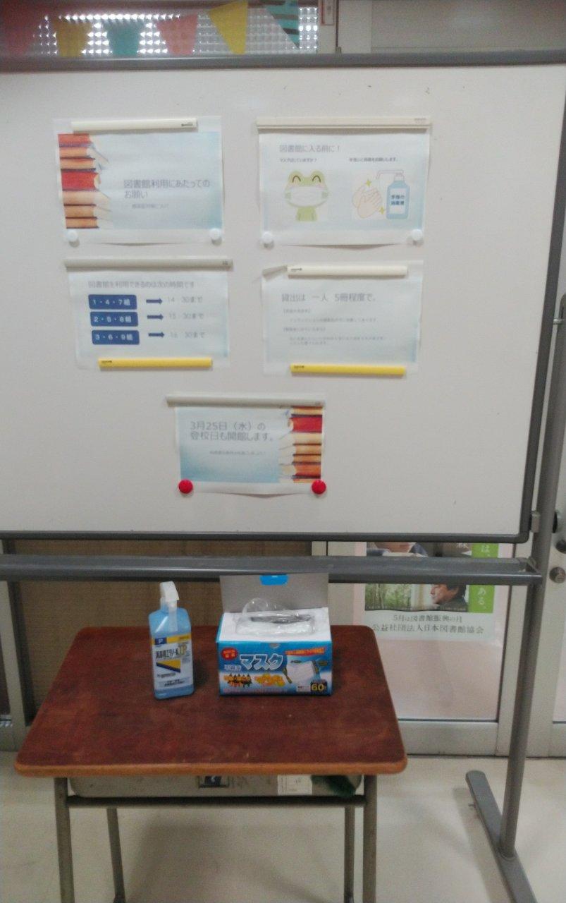 感染対策の入室前の手洗い、マスクの写真