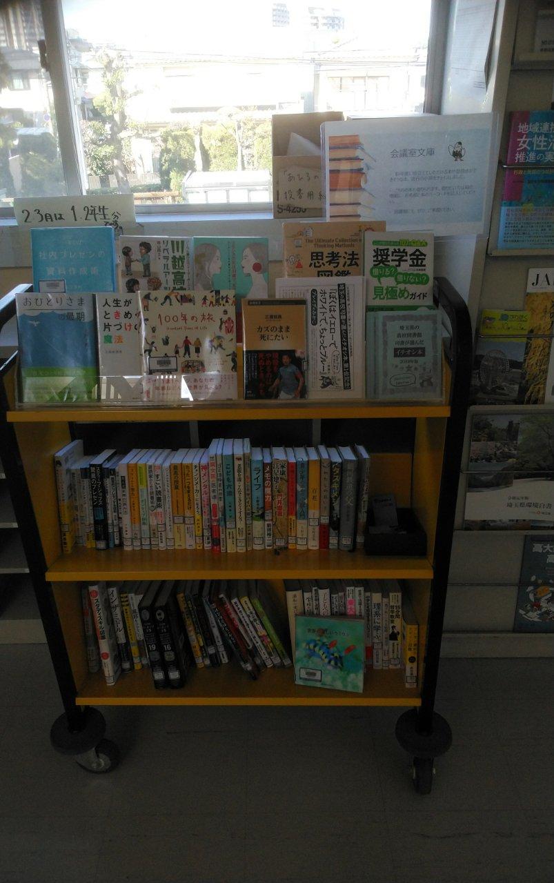 先生のための学級文庫棚の写真