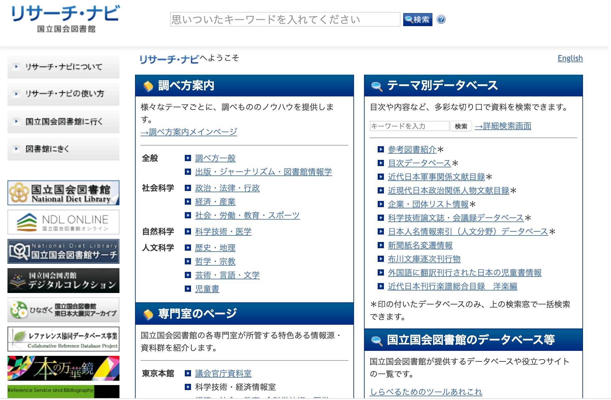 リサーチ・ナビのトップページの画像