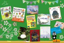 入学祝いにプレゼントしたい本10冊【おすすめ科学絵本⑦】