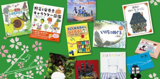 【おすすめ科学絵本⑦】<br>「入学祝いに贈りたい本」10冊