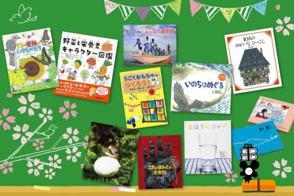 入学祝いにプレゼントしたい本