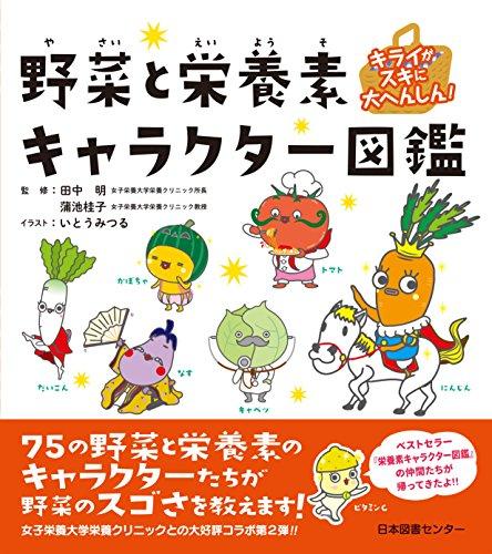 野菜と栄養素 キャラクター図鑑 キライがスキに大へんしん!