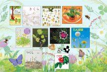 【おすすめ科学絵本⑧】「身近な春の植物に親しむ本」10冊