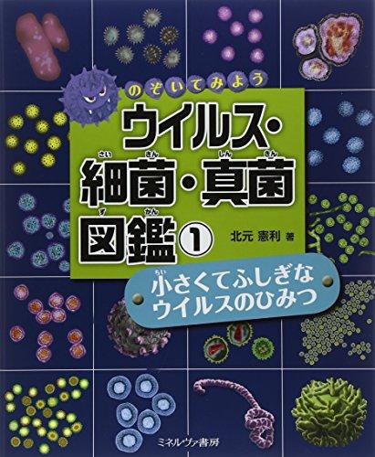 『のぞいてみようウイルス・細菌・真菌図鑑1 小さくてふしぎなウイルスのふしぎ』