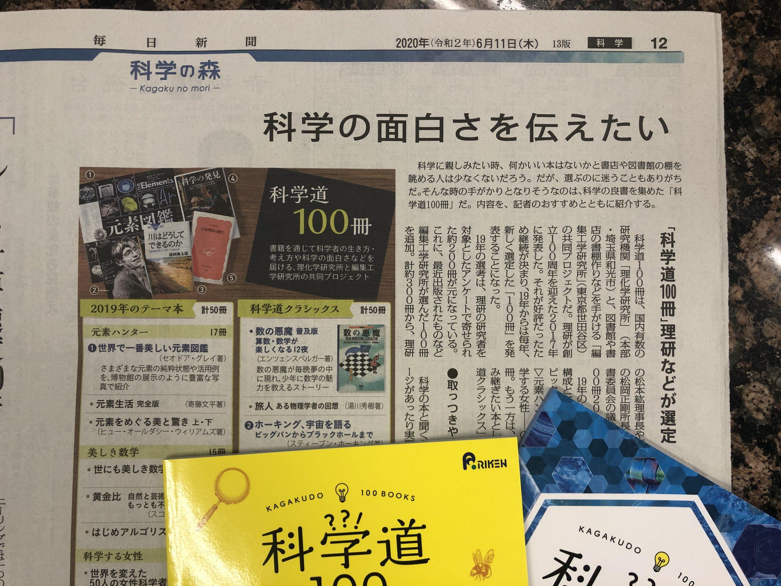 新聞記事と科学道100冊ブックレット