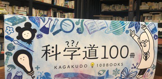 【メディア掲載】毎日新聞に「科学道100冊」が紹介されました