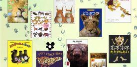 【おすすめ科学絵本⑩】「動物」の本10冊