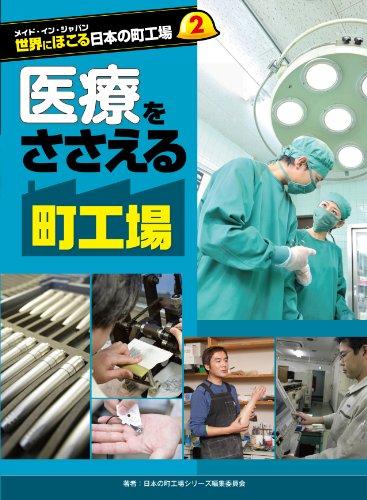 医療をささえる町工場 世界にほこる日本の町工場2
