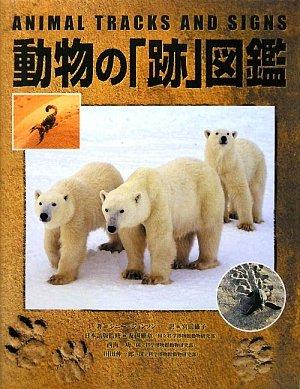 動物の「跡」図鑑